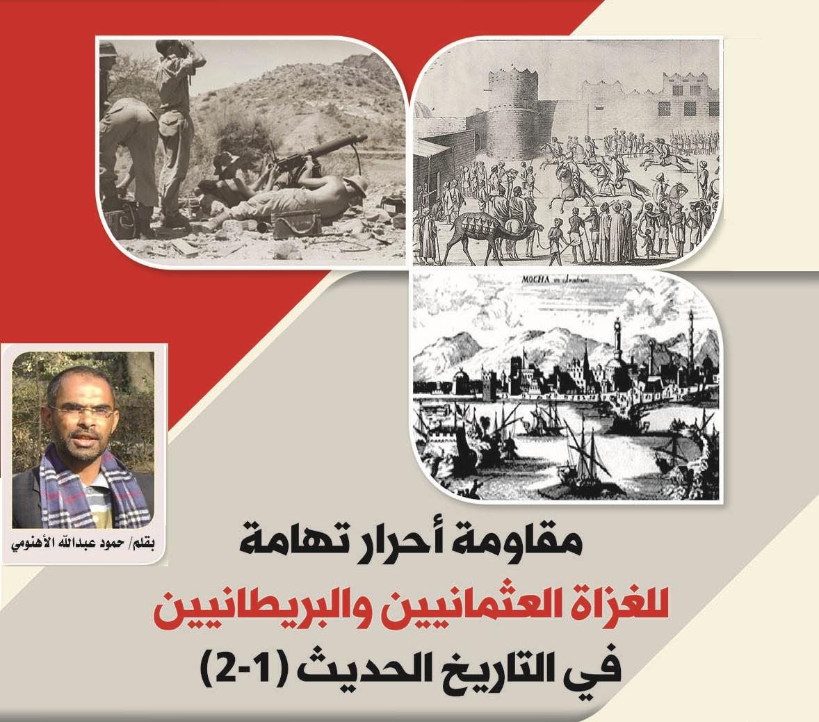 مقاومة أحرار تهامة للغزاة العثمانيين والبريطانيين في التاريخ الحديث 1 رابطة علماء اليمن