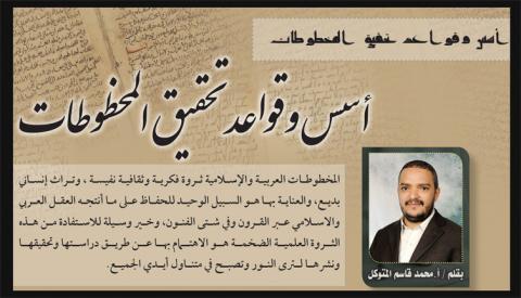 8a0c11a35 أُسس وقواعد تحقيق المخطوطات | رابطة علماء اليمن