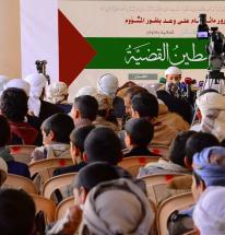 رابطة علماء اليمن فعالية وتبقى فلسطين القضية